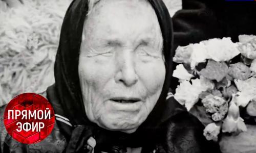 А дальше катастрофа: Ванга знала будущее России в 2022 году
